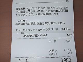 20100619d.JPG