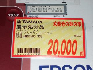 20110430yamada2.JPG