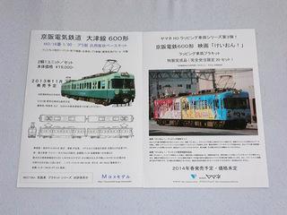 20130817e.JPG